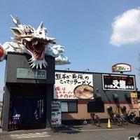火の国文龍総本店の写真