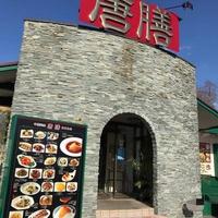 中国料理 唐膳 東香里店の写真