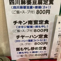 チャイニーズ・テーブル廣瀬の写真