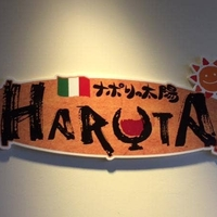 ナポリの太陽 HARUTAの写真