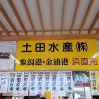 土田水産 道の駅直売所の写真