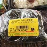 吉元弁当の写真