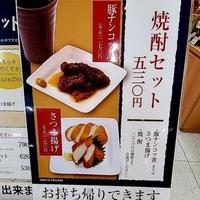 SATSUMA 焼酎バーの写真