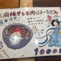 花鶴 交野店の写真