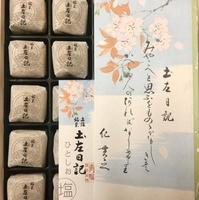 菓子処 青柳 はりまや橋本店の写真