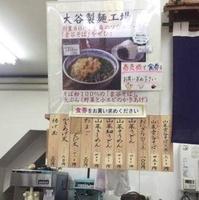 大谷製麺工場 直売所 津軽大谷そばの写真