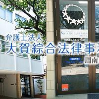 弁護士法人大賀綜合法律事務所 周南オフィスの写真