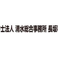 清水総合事務所 長坂事務所の写真
