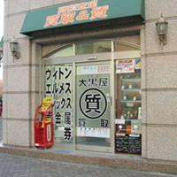 大黒屋 質川越駅前店の写真