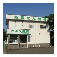 みどり薬局 刈田病院前店の写真