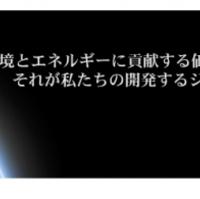 第一稀元素化学工業株式会社 江津事業所の写真