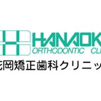 花岡矯正歯科クリニックの写真