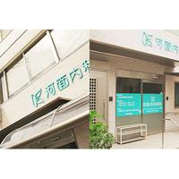 河面内科医院の写真