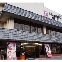 人形と鯉のぼりの村上 本店の写真