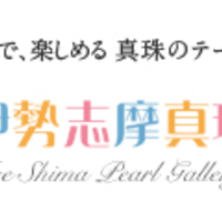 伊勢志摩真珠館の写真