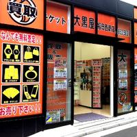 大黒屋 福岡西新店の写真