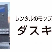 ダスキン小倉の写真