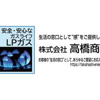 株式会社高橋商店の写真