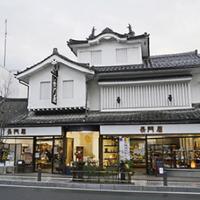 長門屋 本館の写真