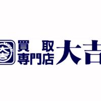 大吉 橋本高野口店の写真