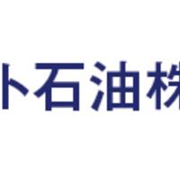 ヤマト石油株式会社の写真