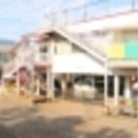 高津幼稚園の写真