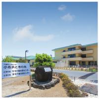 介護老人保健施設 小名浜ときわ苑の写真