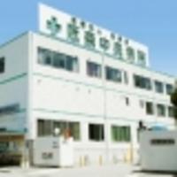 阪奈中央病院の写真