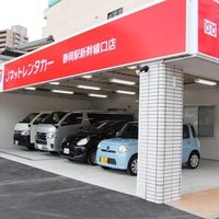 Jネットレンタカー静岡駅新幹線口店の写真