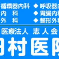 田村医院の写真