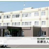 石田病院の写真