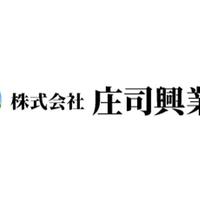 株式会社庄司興業所 本社の写真