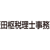 飯田枢税理士事務所の写真