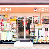 ハロードラッグ 矢田駅前薬局の写真