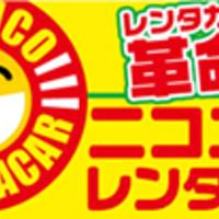 ニコニコレンタカー 三島駅前店の写真