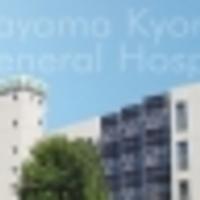 総合病院 岡山協立病院の写真