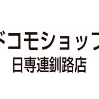 NTT ドコモ 日専連釧路店の写真