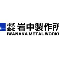 株式会社 岩中製作所の写真