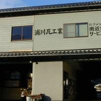 有限会社浦川瓦工業の写真
