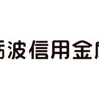 砺波信用金庫 本店営業部の写真