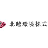 北越環境株式会社の写真