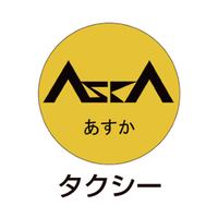 昭和交通株式会社の写真