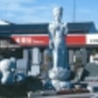 有限会社坪野谷石材店の写真
