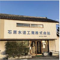 石原水道工業株式会社の写真