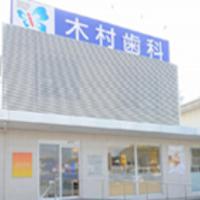 木村歯科医院の写真