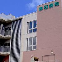 赤石病院の写真
