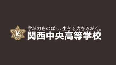 関西 中央 高校