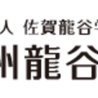 九州龍谷短期大学の写真