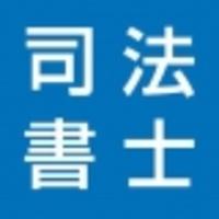 松田司法書士事務所の写真
