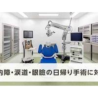 札幌・井上眼科クリニックの写真